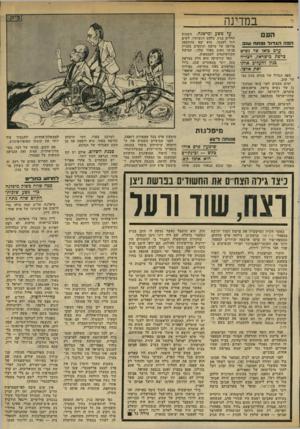 העולם הזה - גליון 2321 - 24 בפברואר 1982 - עמוד 5 | זו אורית ארביב שהוליכה את החוקרים אל הרצל אביטן בפאריס. … השוטרים. הרצל אביטן לא הבין מדוע לא מגיעה חברתו לפאריס, וטילפן אל אחיו בישראל. … חשוד נוסף בסיוע