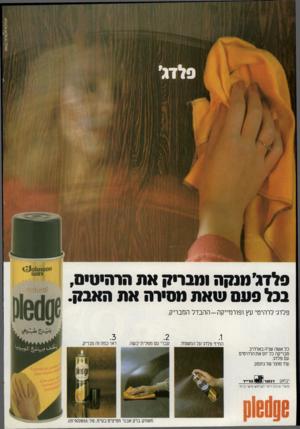 העולם הזה - גליון 2322 - 3 במרץ 1982 - עמוד 12 | פלדג׳ מנקה ומרחק את הרהיטים, בכל סטה שאת מסירה את האבק. פ לדג׳ ל ר הי טי עץופורמייקה -ההבדלהמב רי ק. כל אשה שניה בארה״ב מבריקה כל יום את הרהיטים עם פלדג׳. עוד