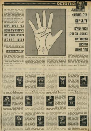 העולם הזה - גליון 2322 - 3 במרץ 1982 - עמוד 13   מזל חחווש : ד גי נפטין שולם במזלם. אל הים, באינטואיציה ח זקה ויבולים להבין !את 31נ 11הזולת החיפוש אתו האמת אישיותם של בני מזל דגים מושפעת מהכוכב השולט במזלם —