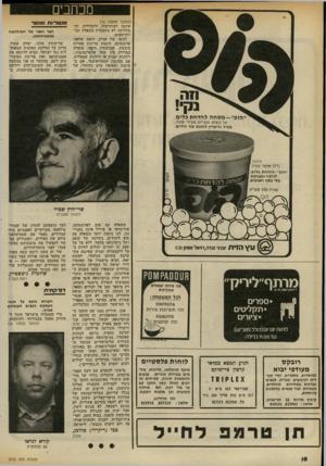 העולם הזה - גליון 2322 - 3 במרץ 1982 - עמוד 18   מכתבים (המשך מעמוד )16 איננה דמוקרטית וליברלית, וה מחלוקת לא מתמקדת בשאלת זכו־יות־האדם. לגופו של עניין, דומה שלפני ארגנטינה, דוגמת מדינות אחרות ביבשת, שמישטרן