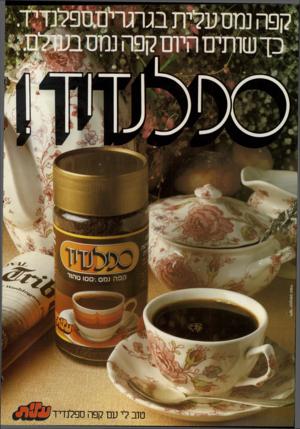 העולם הזה - גליון 2322 - 3 במרץ 1982 - עמוד 2   טוב לי עם קפה