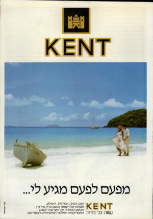 העולם הזה - גליון 2322 - 3 במרץ 1982 - עמוד 21   1< £ 1\17 מפעם לפעם מגיע לי... ׳יי^י קנט. הנאה אמיתית. השילוב דעום הנפלא של רעננות וטעם עדין, נקי ורך. * הטעם המיוחד של תערובת הטבק 111X1כל חיה האמריקאית