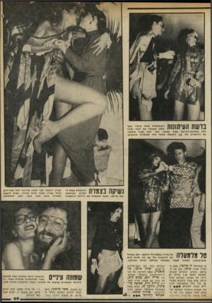 העולם הזה - גליון 2322 - 3 במרץ 1982 - עמוד 29   בושת העיתונות העיתונאית שולה קיסרי (משמאל) מנעימה את זמנה ומחוללת במסיבת־הקרנבל במיני קצרצר, גרבי רשת וצעיף אופנתי, עם הדוגמנית מלי בש, הלובשת מכנסי מיני