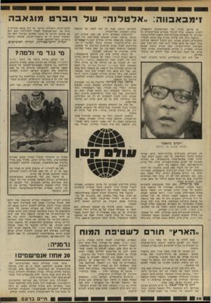 העולם הזה - גליון 2322 - 3 במרץ 1982 - עמוד 30   זיטבאבווה :״אלטלנה״ של רוברט מוגאבה גם מדינאי מזהיר, כמו ראש־ממשלת זימבאבווה, רוברט מוגאבה, עלול להתקל בקשיים אובייקטיביים כה חמורים, עד שנפילתו מכם־השילטון