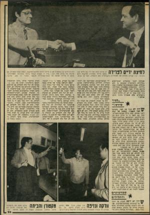 העולם הזה - גליון 2322 - 3 במרץ 1982 - עמוד 33 | לחיצת ידיים לפרידה דן שילון לוחץ את ידיו של חיים יבין בתום שידור מהדורת החדשות היום הרביעי. יבין ושילון מלווים את הטלוויזיה הישראלית מאז היווסדה, לפני 14 שנים.