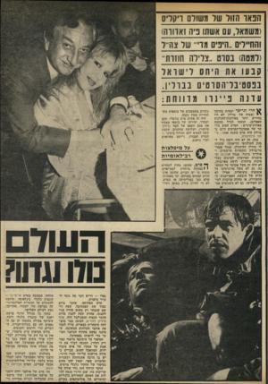 העולם הזה - גליון 2322 - 3 במרץ 1982 - עמוד 44   הכאו הזול של משולם ויקלים (משמאל, עם אשתו נ״ה!אדווה) !החיילים ״היפים מזי שד צה״ ל (למטה) בסוס ״צלילה הוזות״ בפסטיבל־הסוטים בבולין. חדי תריסר יממות בחושך י