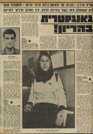 העולם הזה - גליון 2322 - 3 במרץ 1982 - עמוד 47 | המישטדה חושדת כי היא לא הסתפקה רק בידידות קרובה להרצל אביטן, אלא שהשתתפה בפועל במעשי השוד והרצח, כשהיא רעולת-פנים ונושאת נשק. … היא נפלה בפח שהטמין לה הרצל