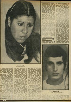 העולם הזה - גליון 2322 - 3 במרץ 1982 - עמוד 48 | אני חושב שעברתי עבירה, אך אין להילחם ברגשות...״ אורי וולף לא ענה לשניים על מיכתבם זה, אך כאשר יצא מהכלא נשבע לנקום. הוא היה מטריד את אורית ומציק לה. אך היא