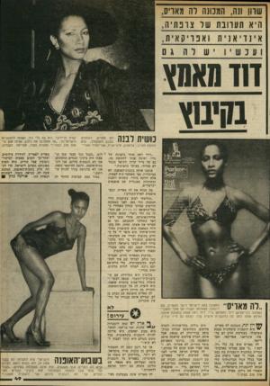 העולם הזה - גליון 2322 - 3 במרץ 1982 - עמוד 50 | שוון ונה, המנונה רה מארס, היא תעוובת שר צרב 11י ה , אינדיאנית וא פ ר יקא י ת , חד מאמץ ך||||י 1 |1י! ך י 1ה לה מאריס, דוגמנית 11 1111יינייי בצבע השוקולד, היא