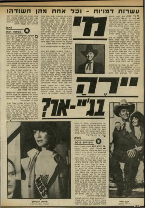 העולם הזה - גליון 2322 - 3 במרץ 1982 - עמוד 53   עשרות דמויות -ו כד אחת מהן חשודה! בשלב מסויים היא הופכת להיות לו למעמסה, והוא דואג למעצרד, באשמת זנות, ודואג לשילוחה לגלות בקליפורניה באתראה בת 24 שעות.