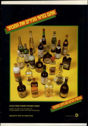 העולם הזה - גליון 2322 - 3 במרץ 1982 - עמוד 61 | יאס סי ן 5ייספאס 0 החברה הסקוסית למסחר ( 964ו) בע״ם רח׳ גרוזנברג , 26ת׳׳א 65811 טל 622891 . יבואנים בלעדיים של יינות, ליקרים ו׳׳משקאות כבדים״ נמנה על קבוצת כלל
