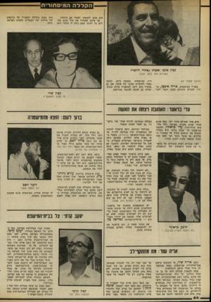 העולם הזה - גליון 2322 - 3 במרץ 1982 - עמוד 65   הקללה המ״סחור־יח היה מוכן להמשיך לעבוד עם רוזוליו. אך אותם שהכירו את שור אינם מעלים על דעתם שאם נודע לו הדבר׳ הוא היה נמנע מלדווח למפכ״ל על הזיופים של מרקוס