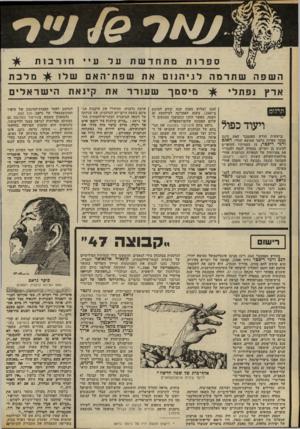 העולם הזה - גליון 2322 - 3 במרץ 1982 - עמוד 67 | הוויעוד בטלגטה אינו חסר הערות רכי־לותיות בנוסח של ״אנה של אוסטריה מתקנת פוזמקיו של מאזארין, בעוד ה־קארדינאל מטייב את שדה הקוראז׳ המלכותי״.״ גראס משלב בסיפור