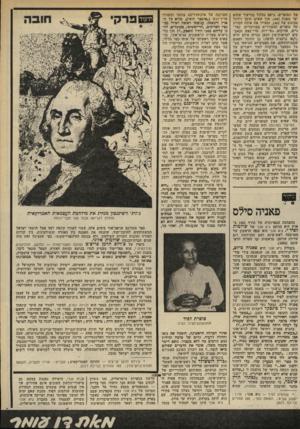 העולם הזה - גליון 2322 - 3 במרץ 1982 - עמוד 68   של הסופרים. גראס מזלזל בוויעוד שהוא יצר בשנת ,1647 תוך שאינו חוסך זילזול בכינוס של ,1947 ומצייר את אותה חגורה של סופרים ומשוררים ממורמרים, קפדניים, אדוקים,