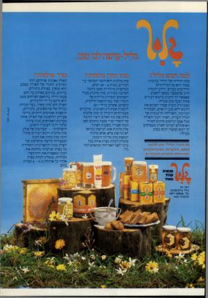 העולם הזה - גליון 2322 - 3 במרץ 1982 - עמוד 71   את מוצרי ״גליל״ ניתן להשיג בשקם, בשופרסל, בסופרמרקטים בצמחוניות ובחנויות המובחרות. נובחרת קבוץ שנחר דאר נ ע גליל עליון 12135 0ל0 6 7 -4 1 8 2 6 : 052-33578 ^