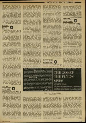 העולם הזה - גליון 2322 - 3 במרץ 1982 - עמוד 73 | ה מוסד וה־*ס חדרו ל דו ב (המשך מעמוד )7 טכניות, ופייג׳ לא הואשמה במתן שוחד, אך סכום זה היקנד. לפייג׳ את הזכות להפעיל ולשרת מטוסים שהיו בשרות מישטרו של אידי