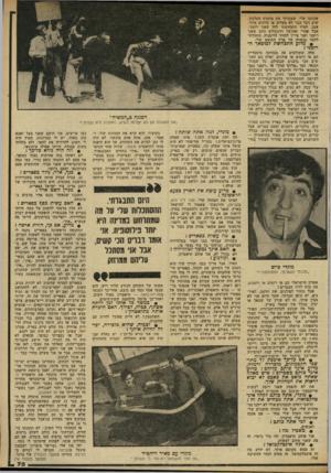 העולם הזה - גליון 2322 - 3 במרץ 1982 - עמוד 76 | שכתבו עלי, שעברתי את מחסום העלבון. שום דבר כבר לא מעליב או מדהים אותי. אגב, תמיד התכחשתי לזד, שאני רומני, אבל אחרי שהרצל רוזנבלום כתב שאני דומני ואני צריך