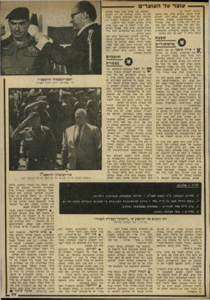 העולם הזה - גליון 2322 - 3 במרץ 1982 - עמוד 78 | עוצר על העוצרים (המשך מעמוד )5 אריה איבצן, כשהוא מדלג מעל לראשו של השר הממונה, זבולון המר. לשונות רעות במישרד־הפנים טוענות שהדילוג לא היה חלק כל־כך, וכי בגין,
