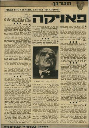 העולם הזה - גליון 2322 - 3 במרץ 1982 - עמוד 9 | של הנסיגה. ואם מובארכ אינו יכול לבוא לישראל, בגין לא יוכל לנסוע למצריים. כישראל שאמצעי־התיקשורת העובדה שיבחו מעשה-איוולת זה, ושגם ככנסת לא נמצא מי שיגנה אותו,