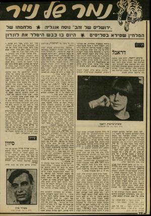 העולם הזה - גליון 2325 - 24 במרץ 1982 - עמוד 66 | ״ירושלים של זהב־ נוסח אנגליה £ו מלחמתו של המלחין שפירא בסד יס ם תרו יין דראבל מרגרט דראכל, ילידת , 1939 נחשבת ביום לכישרון המוכח ביותר של הספרות הבריטית מאז