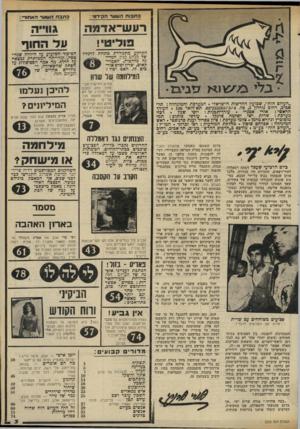 העולם הזה - גליון 2326 - 31 במרץ 1982 - עמוד 3   ״בטח פחדתי,״ מודה שרית ישי ,״אך ברגע שהגעתי לרמאללה, פגו החששות. … כאן המקום להתנצל על כך שה שמות של שרית ישי וגילה רזין הושמטו מהכתבה. … שרית ישי היא שכתבה