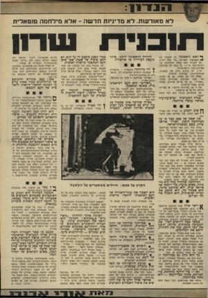 העולם הזה - גליון 2326 - 31 במרץ 1982 - עמוד 7 | מטרת־המילחמה היא לשבור את הת נגדותו של העם הפלסטיני לסיפוח ה שטחים הכבושים, לאיכילוסם המאסיבי על- ידי ישראלים, להפיכתם לשטחים ישראליים לכל דבר. … האירגיון