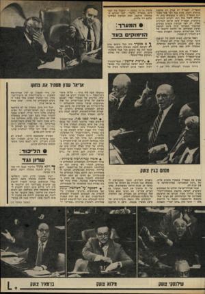 העולם הזה - גליון 2326 - 31 במרץ 1982 - עמוד 9 | כלומר: הוקעת המערך בעיני ציבור־הבוחרים. רמז. … ראשי המערך חששו שבגין יצליח להדביק להם ! … לנימוקים אלה נוספה עובדת-חיים של סיעת המערך בכנסת.