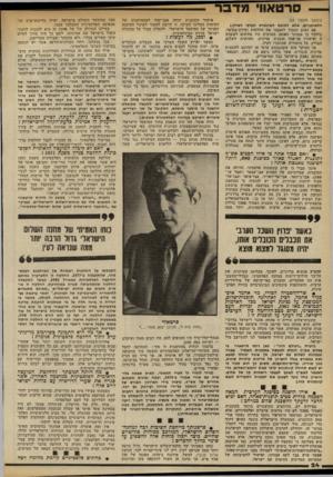 העולם הזה - גליון 2329 - 21 באפריל 1982 - עמוד 23 | כך נפל הגיבור סעיד חמאמי (נציג אש״ף בלונדון) ואחריו אחרים. … סרטאווי (ברור לגמרי כי סעיד חמאמי, האיש שפתח בדושיח עם אורי אבנרי ב־ ,1974 וכמה נציגים מתונים