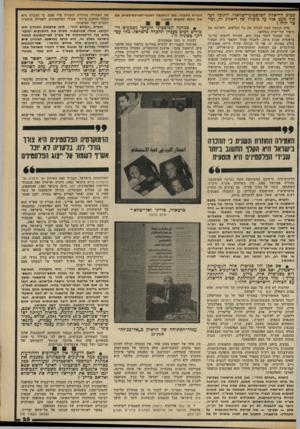 העולם הזה - גליון 2329 - 21 באפריל 1982 - עמוד 24 | מה שאוכל לומר כעת הוא, שהוחל לחשוב על־כך בראשית שנות ה־ ,70 ולמנוח סעיד חמאמי היה תפקיד בולט בסוגיה זו. … (הערת ״העולם הזה״ :פאן מגלה סרטאווי בפעם הראשונה כי