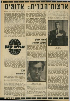 העולם הזה - גליון 2329 - 21 באפריל 1982 - עמוד 26 | הרע במיעוט! ? ח״ב אהוד אולמרט האשמות זזמורות מבריטניה נגדנו. אבל מותר לשאול את ח״כ אהוד אולמרט, שקנה לעצמו פירסום עצום במסע-הראווה שלו נגד ראשי־הפשע, ונגד