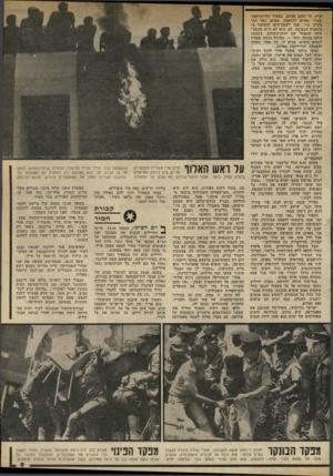 העולם הזה - גליון 2330 - 28 באפריל 1982 - עמוד 10 | ימית, כי יעקב אביטן, מפעיל חוף־הרחצה בעיר, מאיים להתאבד. אביטן נטל תת־מקלע עוזי, פנה לשפת־הים והסתגר ב* מיסעדה הנטושה. לא, הוא לא דרש מהממ שלה שתבטל את