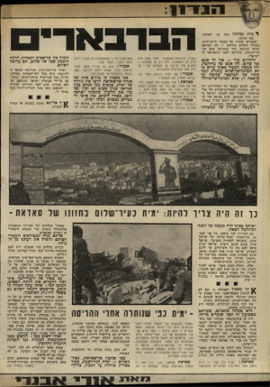 העולם הזה - גליון 2330 - 28 באפריל 1982 - עמוד 11 | ^ מית נמחקה מעל כמו קרתגו. המצרים שחזרו אל הגבול הישו־חדש, כשדגל השלום בידיהם — זהו המראה שראו עיניהם. עיר שנהרסה בדם קר. עיי־חרבות. אנדרטה לזכר הוואנדאל