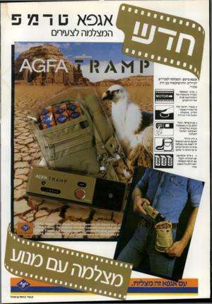 העולם הזה - גליון 2330 - 28 באפריל 1982 - עמוד 13 | אגפא טדמ המצלמה לצעירים 332 ן אגפא טרמפ -המצלמה לצעירים לטיולים ולהרפתקאות עם תיק מקורי. .1מנוע-המאפשר העברה אוטומטית של התמונות( 10 שנות אחריות למנוע) ח 070