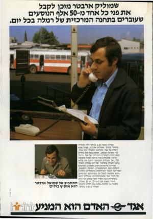 העולם הזה - גליון 2330 - 28 באפריל 1982 - עמוד 14 | שמוליק ארבטר מוכן לקבל את פני כל אחד מ־ 50 אלף הנוסעים שעוברים בתחנה המרכזית של רמלה בכל יום. אפילו בשעה 6.00 בבוקר דלת משרדו פ תוחה בפניך. שמוליק ארבטר, מנהל