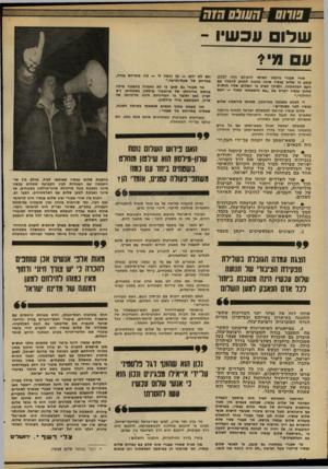 העולם הזה - גליון 2330 - 28 באפריל 1982 - עמוד 24 | ש לו עכ שיו ע מי? אורי אבנרי ביומנו האישי (העולם הזה )2327 קובע כי שלום עכשיו אינה מוכנה להגיע להסדר עם העם הפלסטיני, ולפיכן מציע כי השלום אליו חותרת שלום