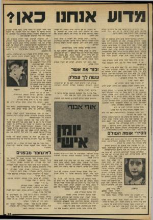 העולם הזה - גליון 2330 - 28 באפריל 1982 - עמוד 25 | אנ חנו כאן?־ אחד הדוברים ביום־השואה פנה אל היהודים בעולם בקריאה לבוא לארץ־ישראל, כי רק כאן יוכלו לחיות בביטחון, מבלי לחשוש מפני שואה חדשה. זוהי שטות גמורה.