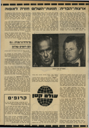 העולם הזה - גליון 2330 - 28 באפריל 1982 - עמוד 29 | א ר צו ת־ ה ב רי ת: תנו ע ת־ ה שלו חז רהל או פנ ה סנאטור אדוארד (טד) קנדי פיגר בשנים רבות אחרי מאבקה של תנועת־השלום האמריקאית נגד מילחמת וייט־נאם. הפעם הוא