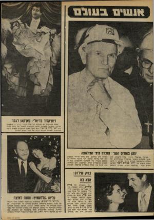 העולם הזה - גליון 2330 - 28 באפריל 1982 - עמוד 32 | אנשים בשורם ז״אז־קלזד בראלי: קאן־קאן דגובו באחת ממסיבות יום ההולדת של ידידי ד,פולי ברדר — תיאטרון הבידור המפואר בפאריס, עלתה השמפניה לראשו של כוכב הקול נוע