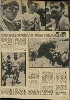 העולם הזה - גליון 2330 - 28 באפריל 1982 - עמוד 35 | שמואר רחמני (מימין) צלם ״מעריב״ ,חובש כיפה. לידו יוסי גריג־ברג, צלם של רשת הטלוויזיה האמריקאית אן־בי״סי הלובש חולצה של התנועה לעצירת הנסיגה בסיני, ויוסי רוט,