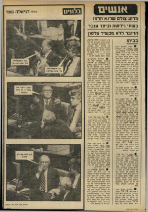העולם הזה - גליון 2330 - 28 באפריל 1982 - עמוד 37 | א 1111י ם בל תי ם מאת דניאלה שמי מדוע צולם שרגא הרפז בשתי גידסות וכיצד עובד הדובר ללא מכשיר טלפון אית התיאטרון נולה צ׳לטון, בביתו אומנם כותב באנגלית, אך כת91