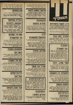 העולם הזה - גליון 2330 - 28 באפריל 1982 - עמוד 5 | ב־ 1983 יחול מועד פידיונן של סידרות גדולות של איגרות־חוב, שהונפקו ב־ ,1974 ומישרד־האוצר ובנק ישראל מעוניינים לשמור על רמת־שערים גבוהה לאיגרות־החוב לקראת מועדי