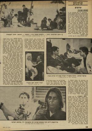 העולם הזה - גליון 2330 - 28 באפריל 1982 - עמוד 50 | קולנוע סרטים חמזתודו ה מ רגיז פראנצ׳סקו רוזי הוא השיכלתן של הקולנוע האיטלקי. איש בעל מחשבה בהירה, כושר־ניתוח מבריק וריעות פוליטיות נחרצות. הוא מאמין שהקולנוע