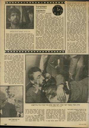 העולם הזה - גליון 2330 - 28 באפריל 1982 - עמוד 51 | אזורים של איטליה, ולמעמדים החברתיים השונים בה, כדי ליצור מין סימפוזיון יזום על בעיות החברה שם. למעשה, אומר רוזי ,״זה פחות או יותר מה שקורה במציאות לבנים של