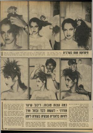 העולם הזה - גליון 2330 - 28 באפריל 1982 - עמוד 57 | תיסווקת סיס בשלנים לימור הקרי, ששיערה ארוך חלק למדי, בעלת פנים אוב־ליות. אלי סירק את השיער וגילגל אותו לצד הקרקפת — 2 .לקח את סיכת הפלאים השיזוף על השיער. כן,