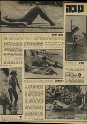 העולם הזה - גליון 2330 - 28 באפריל 1982 - עמוד 59 | אשה צעירה ׳שהסירה את החלק העליון ישל הביקיני שלה, שוכבת על מזרון שתמורתו שילמה 20 שקל. שדיים חשופים הם מראה רגיל בכפר של רפי נלסון, מראה שאיש אינו מייחס לו