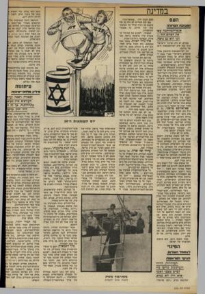 העולם הזה - גליון 2330 - 28 באפריל 1982 - עמוד 6 | במדינה העם המסכה הגדולה אגשי־חמילחמה עשו את השלום הזה — וכך הוא גם נראה מעולם לא היה הציבור הישראלי נבוך כמו ערב יום־העצמאות ה־34 של מדינתו. זהו יום־העצמאות