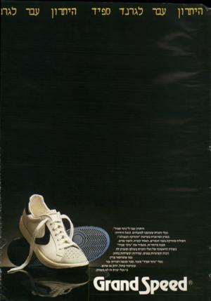 העולם הזה - גליון 2330 - 28 באפריל 1982 - עמוד 71 | היתרון עבר לג רנ ד ספיד נעלי״גרנד ספיד״ מעור, מבד ומגפה דמויית עור ונעיסורכחול, ירוק או אדום. כי נעלי טניס זה לא משחק 9 <2<1ק 4 5חסזנ ) היתרון עבר