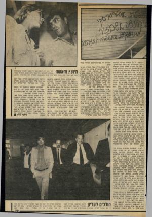 העולם הזה - גליון 2330 - 28 באפריל 1982 - עמוד 77 | לשילטון, על גל הסערה העדתית הגדולה ביותר שהתחוללה בארץ מאז ואדי־סאליב. בפני כל הסערות האלה עמדה השופטת בת ה־ 59 באומץ. רוב חייה הבוגרים עברו עליה כמישפטנית
