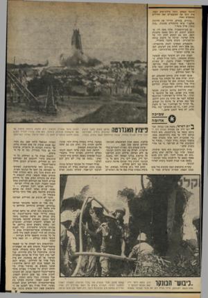 העולם הזה - גליון 2330 - 28 באפריל 1982 - עמוד 8 | זרנוקי כבאים, ניתזו סילוני־מים וקצף. אלה כיסו את המתבצרים ואת החיילים המטפסים כאחד. ״בוגדים, בוגדים, הורידו את הדרגות שלכם!״ קראו הרמקולים מהגגות .״בגין בוגד!