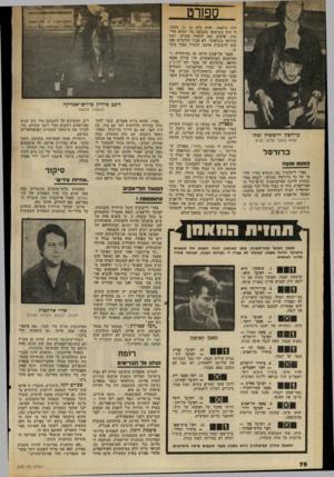 העולם הזה - גליון 2330 - 28 באפריל 1982 - עמוד 80 | ספורט כדורסלן לייבוביץ ובתו קפוא במשך שלוש שנים כדורסל 11913ט מנצח בארי לייבוביץ ( )36 הגשים בחייו חלומי של כל כדורסלן בעולם: לשחק במדי נבחרת הליגה המיקצוענית